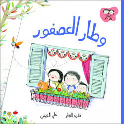 Al Salwa Books - The Bird Flew
