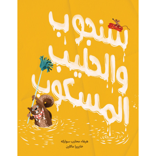 Al Salwa Books - Sanjoob and the Spilt Milk