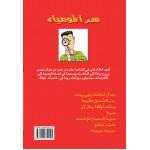 Al Yasmine Books - The Secret of The Mummy