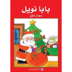 World of Imagination, Baba Noel Story
