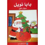 World of Imagination, Baba Noel Story