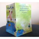World of Imagination, Watan Al Asmak Story