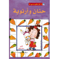 World of Imagination, Hanan Wa Arnoobah Story