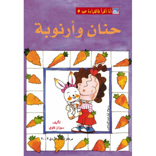 World of Imagination, Hanan Wa Arnoobah Story