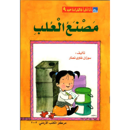 World of Imagination, Masna' Al Olab Story