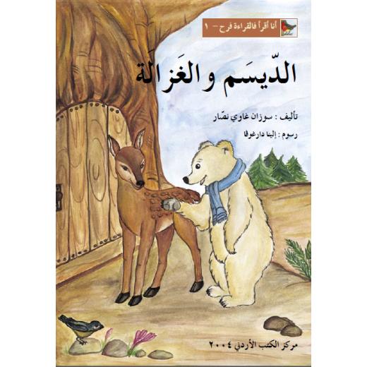 World of Imagination, Aldaisam Wa Al Ghazalah Story