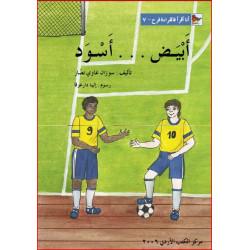 World of Imagination, Abiad - Aswad Story