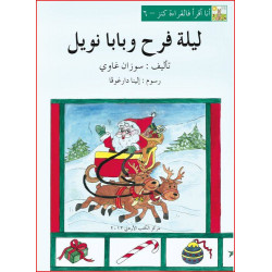 World of Imagination, Laylet Farah wa Baba Noel Story