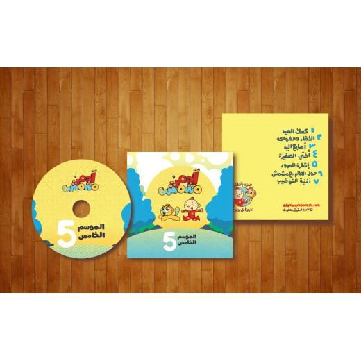 Adam Wa Mishmish CD Season 5