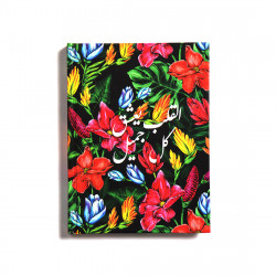 Floral Arabic Notebook Hardcover A5 Size
