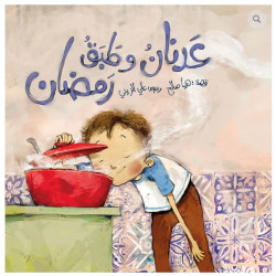 Al Yasmine Books - Adnan and Tabaq Ramadan