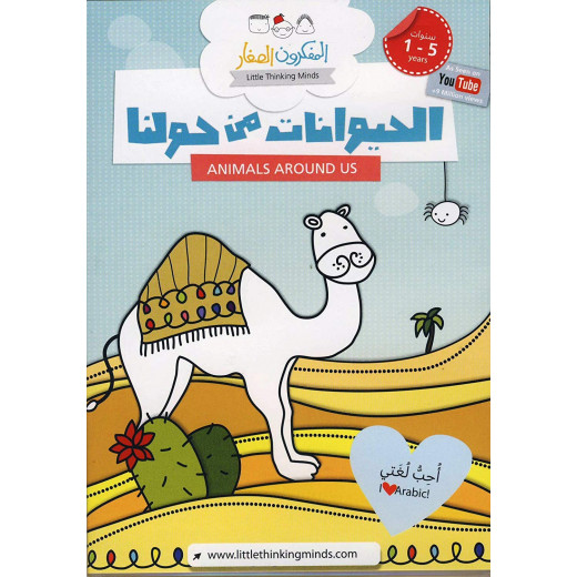 Little Thinking Minds: Animal Around Us DVD