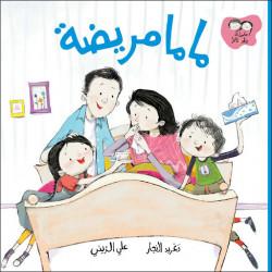 Al Salwa Books - When Mama Got Sick