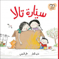 Al Salwa Books - Tala's Car