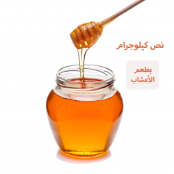 عسل طبيعي بطعم الأعشاب - نص كيلوجرام