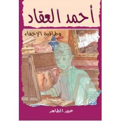 دار الياسمين-  أحمد العقاد (3) طاقية الإخفاء