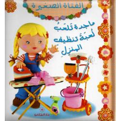 Dar Al-Majani, Al fatah al Sagerah Majedah Tal'ab Lo'bat Tandef al Manzel,12 Pages