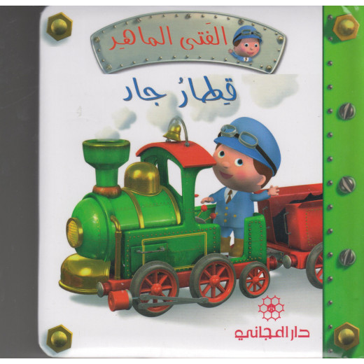 Dar Al-Majani,Al fatah Al mahar, Qetar Jad, 14 Pages
