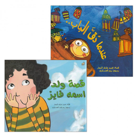Al Salwa Books - The Magic Lantern Series