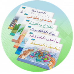 Dar Al Zeenat Read And Enjoy Series includes 10 books