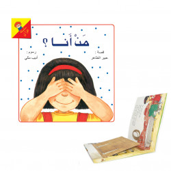 Al Yasmine Books -Who Am I? (Pop Up Book)