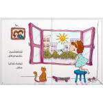 Al Yasmine Books - From My Window