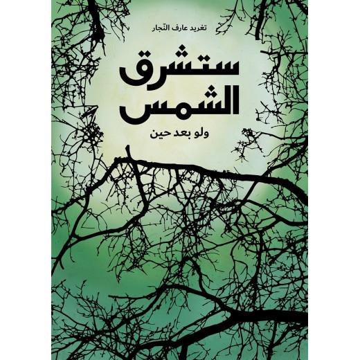 Al Salwa Books - One Day the Sun Will Shine