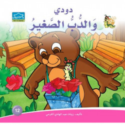 Dar Alzeenat: Dodi and the little Bear - دارالزينات: دودي والدب الصغير