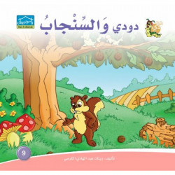 Dar Alzeenat: Dodi and the Chipmunks - دارالزينات: دودي والسنجاب