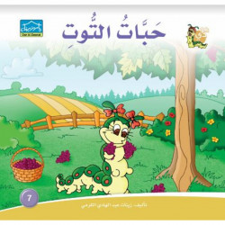 Dar Alzeenat: Berries - دارالزينات:حبات التوت