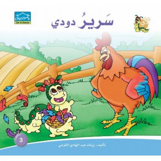 Dar Alzeenat: Dodo Bed - دارالزينات: سرير دودي