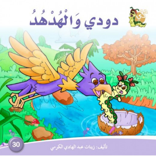 Dar Alzeenat: Dodi and the Hoopoe