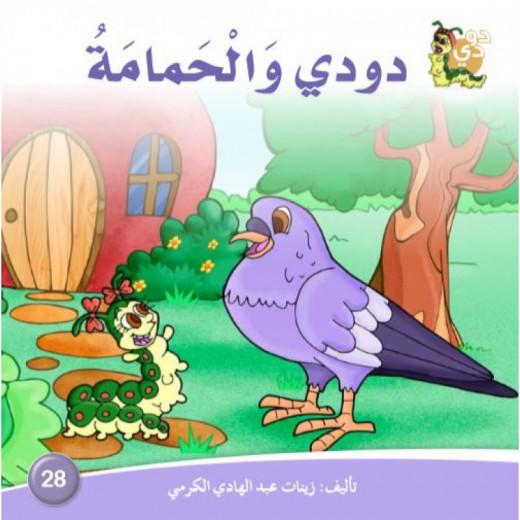 Dar ALzeenat: Dodi and the Dove