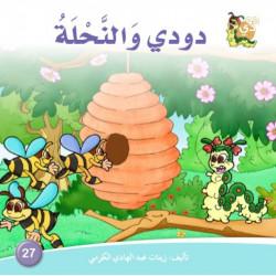 دارالزينات: دودي والنحلة