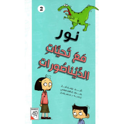 Nour :Greetings from dinosaurs