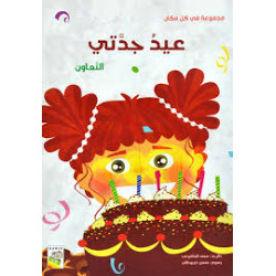 Dar Al-Rabe'e Series - The Everywhere Collection: Grandma's Birthday