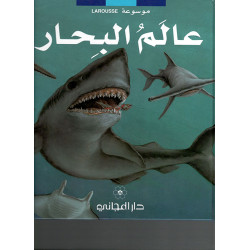 Dar Al-Mijani : La Rousse  - Sea World