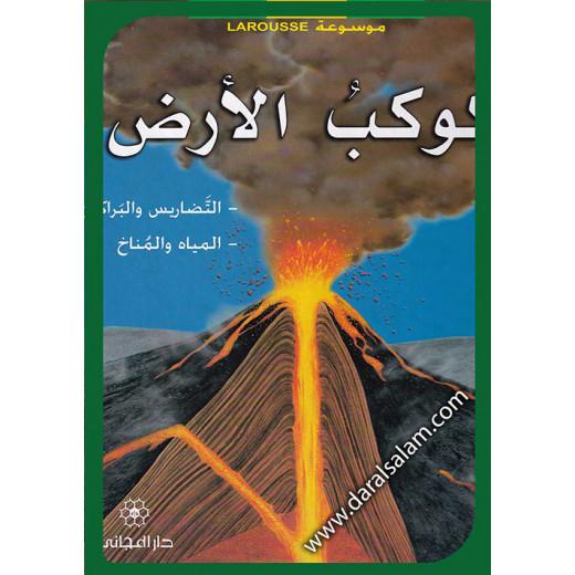 Dar Al-Mijani : La Rousse  - Planet earth