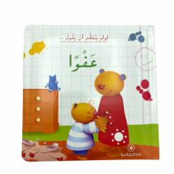 Dar Al-Mijani :  Lulu Learns to Say Sorry
