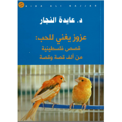 Aida Najjar - Azouz Singing for Love: Palestinian stories of a thousand stories