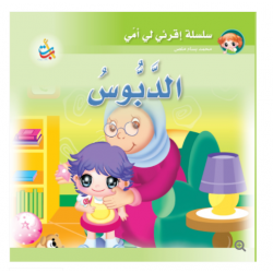 Series: Read For Me My Mother - the Pin- 12 pages - 24x24