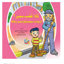 Behavior Teaching Series - Why did Samir get angry? - 16 Pages - 28x28