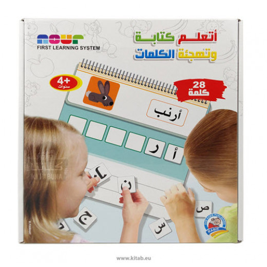 Dar Al-Rabe'e I learn to write and spell words