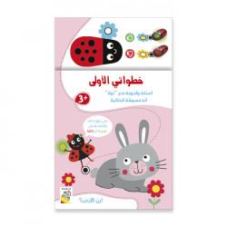 Dar Al Rabie My First Steps Book