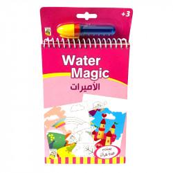 كتاب الماء السحري الأميرات من دار الربيع