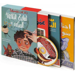 Dar Al Salwa Arabic Nursery Rhymes 2 (CD and 3 Books)