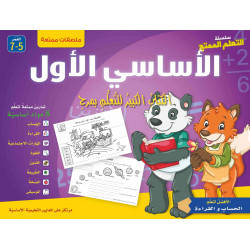The First Basic Fun Learning Series
