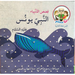 أنا مسلم, قصص الأنبياء, النبي يونس عليه السلام