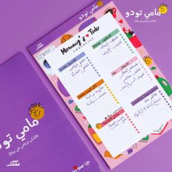 قائمة مامي تودو 50 صفحة من مفكرة, باللون زهري غامق