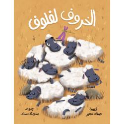 - كتاب الخروف لفلوف دار الياسمين